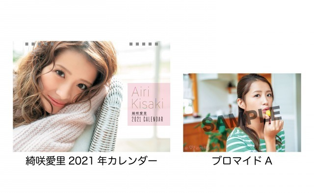 【FC限定】 綺咲愛里2021年カレンダー(SPブロマイドAセット)