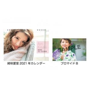 【FC限定】 綺咲愛里2021年カレンダー(SPブロマイドBセット)