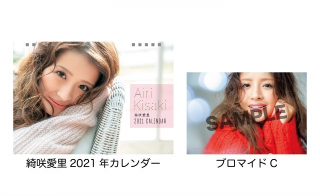 【FC限定】 綺咲愛里2021年カレンダー(SPブロマイドCセット)