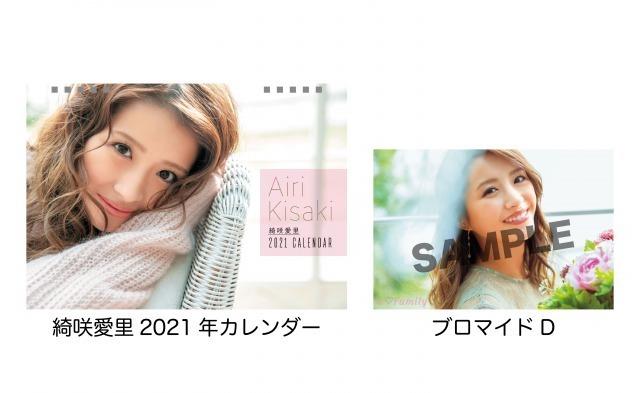 【FC限定】 綺咲愛里2021年カレンダー(SPブロマイドDセット)
