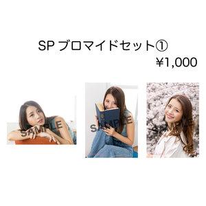 【オンラインdeお茶会】SPブロマイドセット①