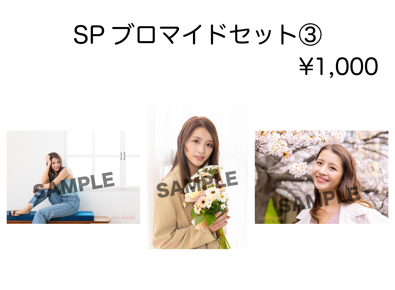 【オンラインdeお茶会】SPブロマイドセット③