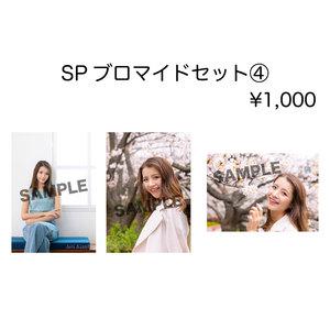 【オンラインdeお茶会】SPブロマイドセット④