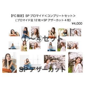 ※FC限定※【オンラインdeお茶会】SPブロマイド<コンプリートセット>